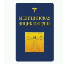 МЕДИЦИНСКАЯ ЭНЦИКЛОПЕДИЯ, Powerbank 2500 mAh