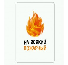 НА ВСЯКИЙ ПОЖАРНЫЙ, Powerbank 2500 mAh