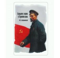 БУДЬТЕ БДИТЕЛЬНЫ, Powerbank