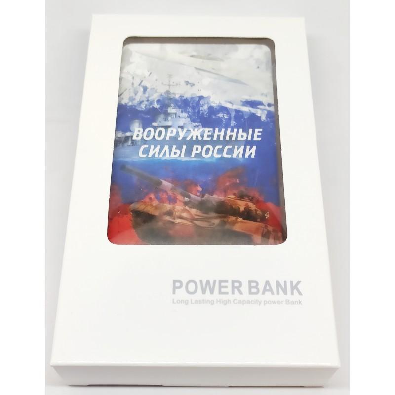 Внешний аккумулятор (powerbank) ВООРУЖЕННЫЕ СИЛЫ РОССИИ, 2500 mAh