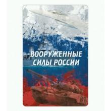 ВООРУЖЕННЫЕ СИЛЫ РОССИИ, Powerbank