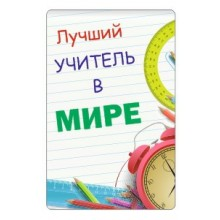 ЛУЧШИЙ УЧИТЕЛЬ В МИРЕ, Powerbank