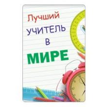 ЛУЧШИЙ УЧИТЕЛЬ В МИРЕ, Powerbank