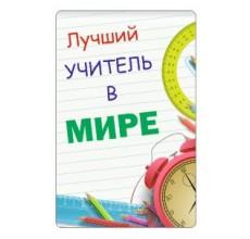 ЛУЧШИЙ УЧИТЕЛЬ В МИРЕ, Powerbank 2500 mAh