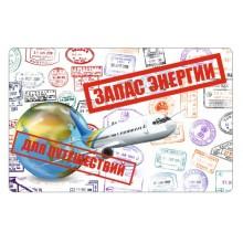 ЗАПАС ЭНЕРГИИ ДЛЯ ПУТЕШЕСТВИЙ, Powerbank
