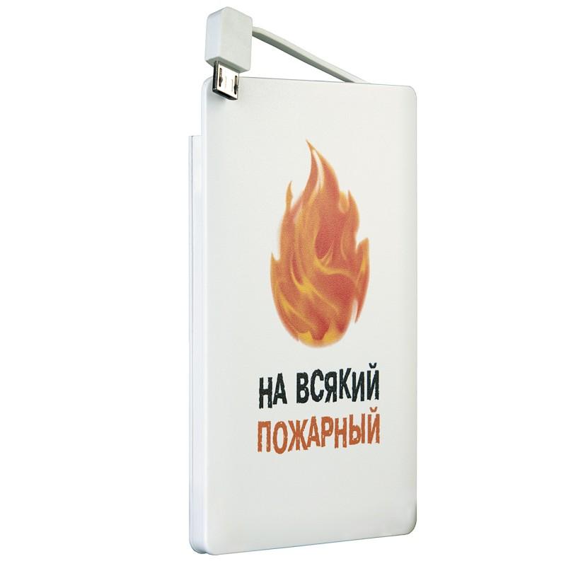 Внешний аккумулятор (powerbank) НА ВСЯКИЙ ПОЖАРНЫЙ, 2500 mAh