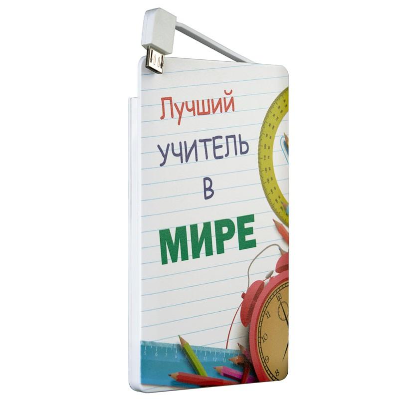 Внешний аккумулятор (powerbank) ЛУЧШИЙ УЧИТЕЛЬ В МИРЕ, 2500 mAh