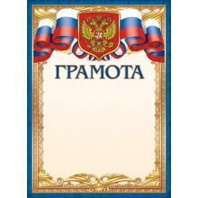 Грамота ОГБ-171 (бумага) герб
