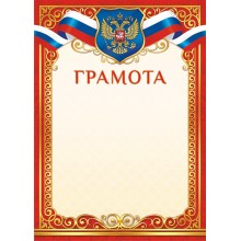 Грамота ОГБ-290 (бумага) герб