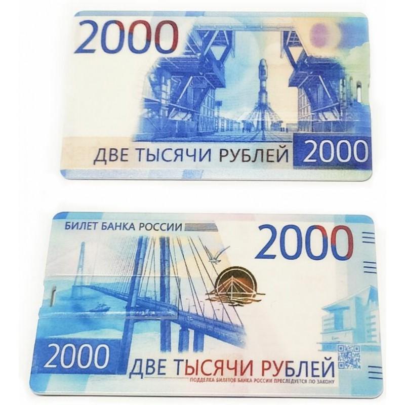 Флешка Денежная купюра 2000 рублей пластиковая карта