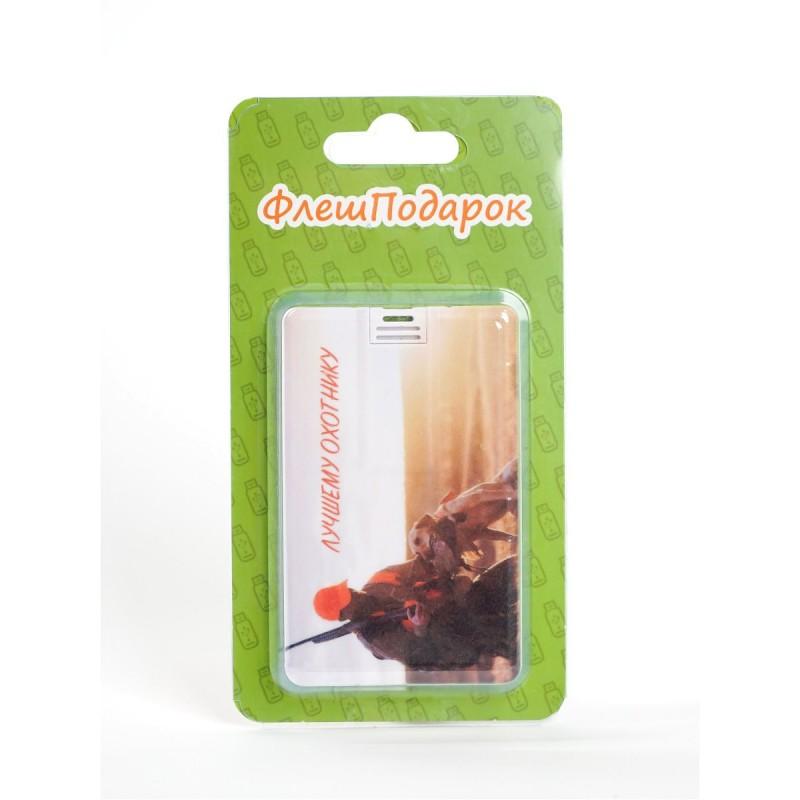 Флешка Лучшему охотнику пластиковая карта