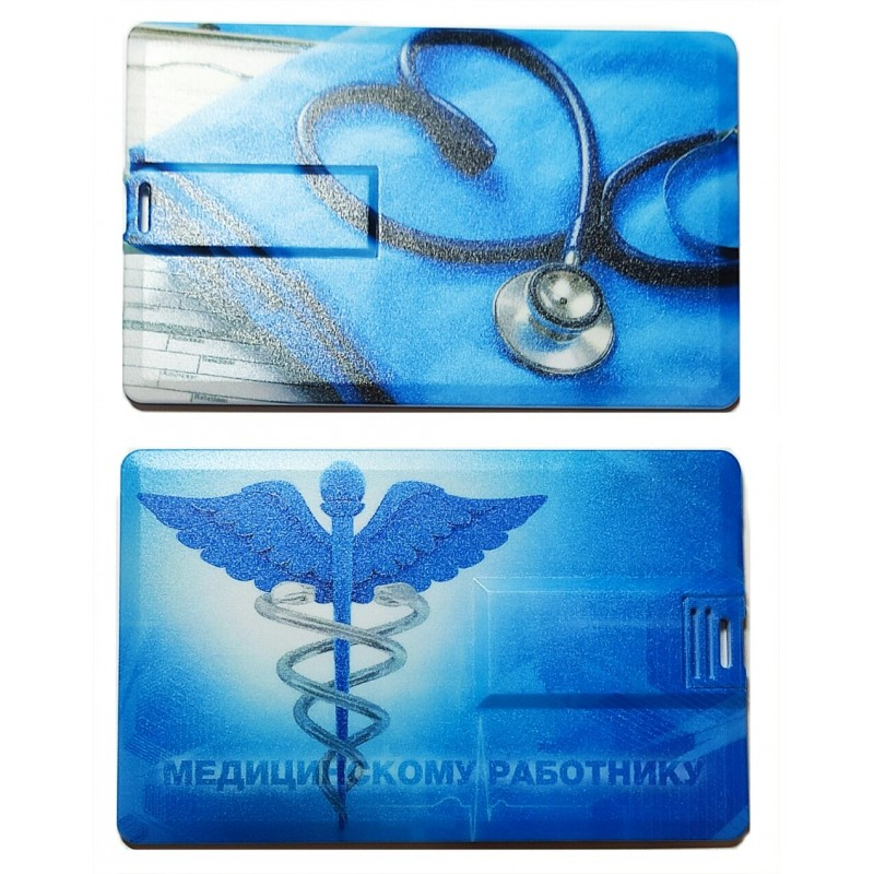 Флешка Медицинскому работнику пластиковая карта