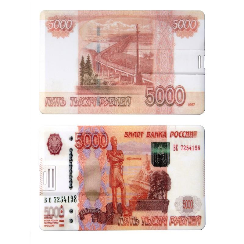 Флешка Денежная купюра 5000 рублей пластиковая карта