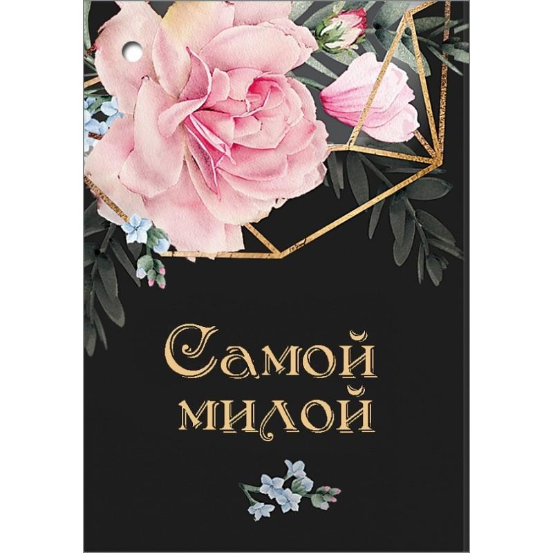 """Открытка 5300822 Открытка-поздравление """"Самой милой"""""""