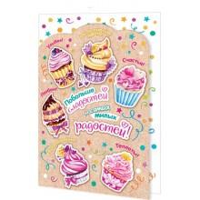 Открытка А5 2-04-3150 Побольше сладостей и самых милых радостей! (фигурная)