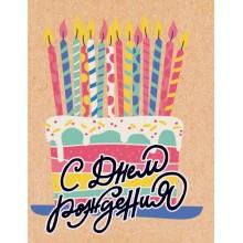 """Открытка 52.329 Открытка-поздравление """"С Днем рождения!"""""""