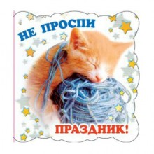 "Открытка М-5091сф Мини-открытка ""Не проспи праздник!"" 68х130"