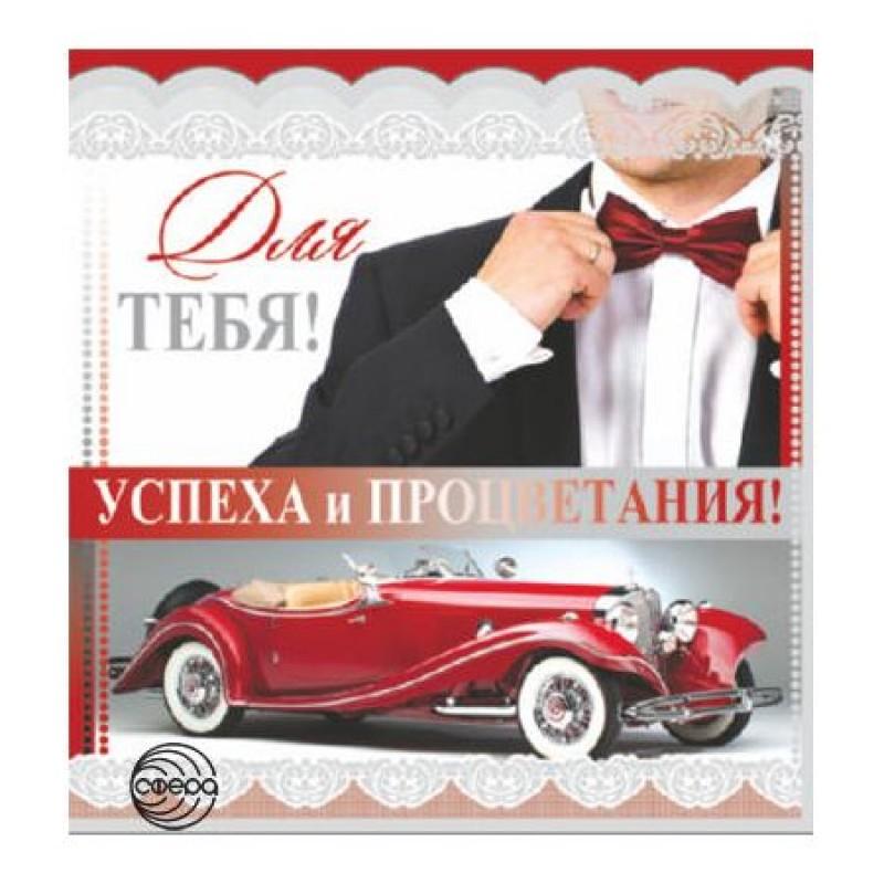 Открытка М-10237сф Мини-открытка Для тебя! Успеха и процветания! Мужская 65*65