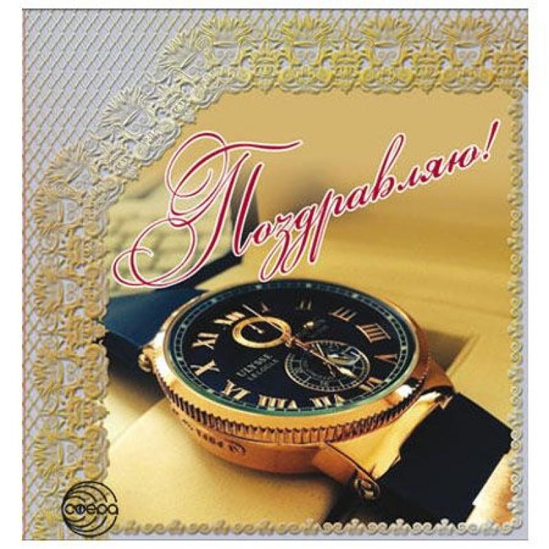 Открытка М-10676сф Поздравляю!, 65х65 Отделка: фольга, с текстом