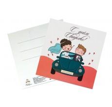 Мини-открытка 95*95 мм. С днем свадьбы!